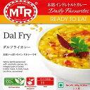 Dal Fry 豆カレー / レトルトカレー MTR インド料理 緑豆 MTR(エムティーアール) アジアン食品 エスニック食材