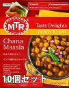 Chana Masala ヒヨコ豆の辛口カレー 10個セット / レト...