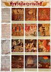 タイの伝説 - タイの教育ポスター アジア インド 本 印刷物 ステッカー ポストカード