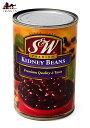 キドニー ビーンズ 缶詰 Red Kidney Beans 【432g】 S&W / アメリカ 金時豆 レッドキドニー ダル S&W(エスアンドダブリュー) 豆加工品 キャッサバ アジアン食品 エスニック食材