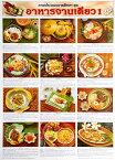 美味しそうなタイ料理 - タイの教育ポスター アジア インド 本 印刷物 ステッカー ポストカード