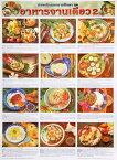 美味しそうなタイ料理 タイの教育ポスター / あす楽