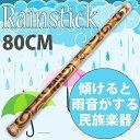 レインスティック 雨音がする民族楽器 80cm【花柄】 / 癒やし バリ 打楽器 インド楽器 エスニック楽器 ヒーリング楽器