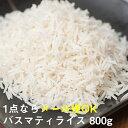 バスマティライス 800g − Basmati Rice 【GUARD...