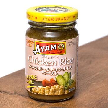 シンガポール チキン ライス ペースト Singapore chicken rice paste 【AYAM】 / 料理の素 チキンライス ココナッツ チキンライスの素 あす楽