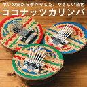 7弦カラフルココナッツカリンバ / 民族楽器 バリ 親指ピアノ 打楽器 インド楽器 エスニック楽器 ヒーリング楽器