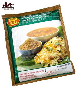 マレーシア料理の素 ビリヤニスパイス Serbuk Rempah Briyani 【BABAs】 / BABA'S カレーパウダー レビューでタイカレープレゼント あす楽