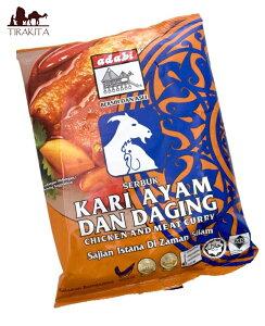 マレーシア料理の素 チキンカレーパウダー Serbuk Kari Ayam & Daging 【Adabi】 / Adabi(アダビ) シンガポール 食品 食材 アジアン食品 エスニック食材