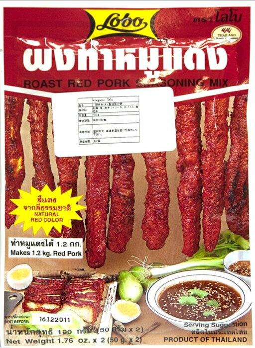 タイ風ローストポークの素 − ポン ムーデンの素 パック 100g / タイ料理 LOBO(ロボ) 食品 食材 アジアン食品 エスニック食材