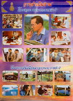 偉大なプミポン国王様 タイの教育ポスター / あす楽