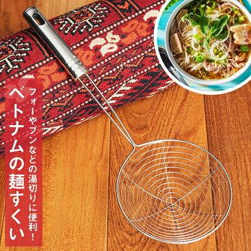 ベトナムの麺すくい(浅型) / ベトナム料理 フォー ブン レビューでタイカレープレゼント あす楽