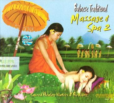 Balinese Traditional Massage&Spa2 Sacred Healing Waters&Birdsong / スパ CD リラクゼーション バリ インドネシア 民族音楽 インド音楽