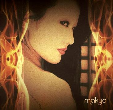 Makyo Mystic Fire / グローバル ベース エスノダブ エスニック アンビエント レビューでタイカレープレゼント あす楽