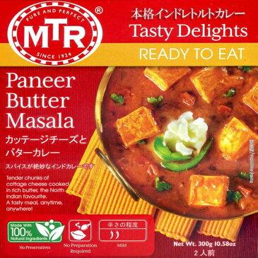 Paneer Butter Masala チーズとバターソースのカレー MTRカレー / レトルトカレー インド料理 パニール MTR(エムティーアール) アジアン食品 エスニック食材