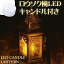 【18cm】スタンド型LEDキャンドルランタン【ロウソク風L...