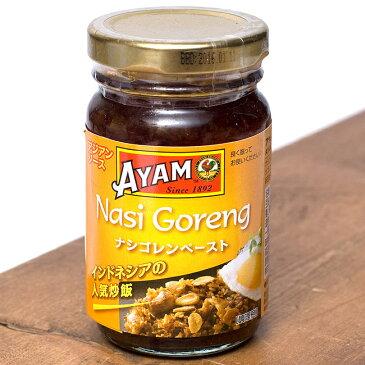 インドネシア ナシゴレン ペースト Indonesia Nasi Goreng Paste 【AYAM】 / 料理の素 ココナッツ ナシゴレンの素 あす楽