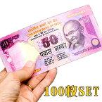 【100枚セット】インドのこども銀行【50ルピー札】 / おもちゃ 紙幣 ガンジー ガンディ アジア トイ エスニック 雑貨