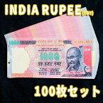 【100枚セット】インドのこども銀行【1000ルピー札】 / おもちゃ 紙幣 ガンジー ガンディ アジア トイ エスニック 雑貨