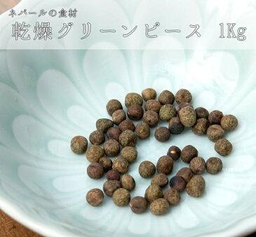 【小粒】ネパールのえんどう豆 グリーンピース 1Kg / 食品 食材 レビューでタイカレープレゼント あす楽