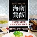 海南鶏飯チキンライスの素 HAINANESE CHICKEN RICE / シンガポール 料理 海南ライス ハイナン 海南チキンライス dfe(ドーバーフィールドファーイースト) クイック 時短 調味料 アジアン食品 エスニック食材