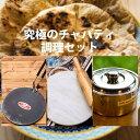 アルティメイト・チャパティ・セット / インド 調理器具 ナン タワ フライパン 送料無料 あす楽