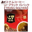 ベトナム インスタント コーヒー G7 ブラック 15パック...