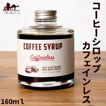 コーヒーシロップ - カフェインレス / 希釈用 カフェオレ レビューでタイカレープレゼント あす楽