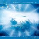 天空 Tenkuu CD 宮下節雄 / ジミー宮下 サントゥール 禅 ヨガ 整体 瞑想 沙羅双樹 インド音楽 民族音楽