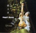 観・自・在 Heart Sutra CD / ドゥルパド インド古典 古典声楽 インド音楽 レビューでタイカレープレゼント あす楽