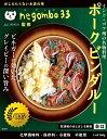 【お一人様10点まで】ネゴンボ33監修 ポークビンダルー インド ゴア州の名物料理 / レトルトカレー 辛口 ビネガー negombo33 アジアン食品 エスニック食材