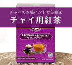 チャイ用紅茶 CTC プレミアムアッサム紅茶【250g】 / インドのお茶 茶葉 AMBIKA インスタント チャイスパイス アジアン食品 エスニック食材