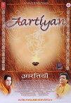 Aartiyan DVD / シヴァ ガネーシャ ハヌマン T Series インド 宗教 讃歌 ヒンドゥー教 聖地 巡礼 宗教音楽 インド音楽 CD 民族音楽