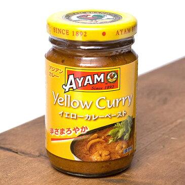 イエローカレーペースト Thai yellow Curry Paste【AYAM / 料理の素 ココナッツ タイカレー あす楽