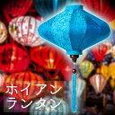 ベトナム伝統のホイアン・ランタン(提灯) 薄ひし形(中) / ランターン イベント ランプシェード お祭り ちょうちん インテリア アジアン エスニック インド 雑貨