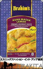 マレーシア料理ソース − クリーミーココナッツソース 【Brahim】-食器・食材【インドとアジ...