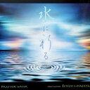 PRAY FOR WATER 水に祈る CD / ジミー宮下 節雄 サントゥール セレンディピティ ヒーリング 沙羅双樹 インド音楽 民族音楽