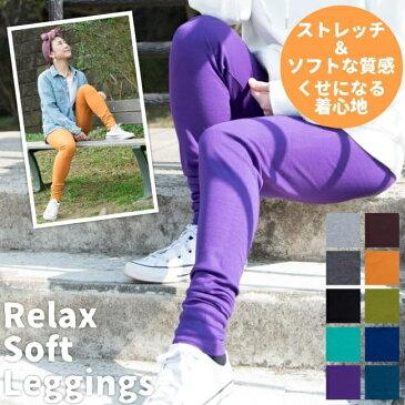 リラックスソフトレギンスパンツ 柔らかな質感が気持ちいい / メンズ フリーサイズ レディース 春 夏 秋 チュリダール チュリダギンス ヨガウェア ピラティス ホットヨガ エスニック衣料 アジアンファッション エスニックファッション