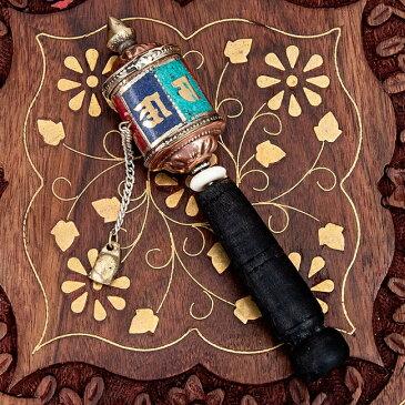 手持ちマニ車【長さ:11.5cm】 / チベット 宗教用品 密教 仏教 アジア チベタン エスニック インド 雑貨