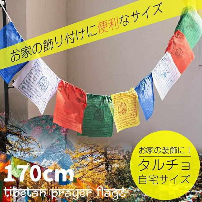 部屋で飾れるお家タルチョー【約16cmx約14cm 170cm】 アジアンなフラッグガーランド / 五色旗 ルンタ 布 インド ファブリック エスニック