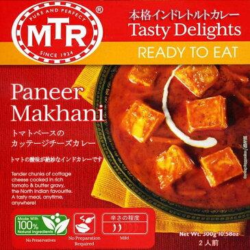 Paneer Makhani チーズとバターのカレー MTRカレー / レトルトカレー インド料理 パニール MTR(エムティーアール) アジアン食品 エスニック食材