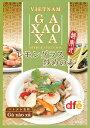 ベトナム料理の素 レモングラス炒め(Ga Xao Xa(ガ サオ サ))の素 【dfe】 / dfe(ドーバーフィールドファーイースト) シンガポール マレーシア 食品 食材 アジアン食品 エスニック食材