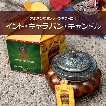フレグランスキャンドル ギフトセット / プレゼント 手土産 ろうそく 香り アロマキャンドル エスニック インド アジア 雑貨