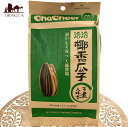 食用ひまわりの種 ココナッツ味 / 暇つぶし お茶請け お酒のつまみ 中国 洽洽食品 食材 アジアン食品 エスニック食材