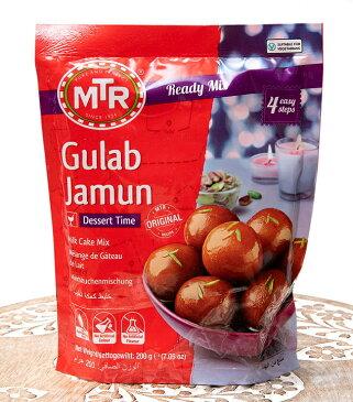 インドお菓子 グラム ジャムの素 Gulab Jamun Mix 【MTR】 / レトルトカレー インド料理 インド軽食 料理の素 MTR(エムティーアール) インスタント スナック アジアン食品 エスニック食材