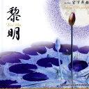 黎明 宮下 節雄 / ジミー宮下 サントゥール インド音楽 CD 民族音楽