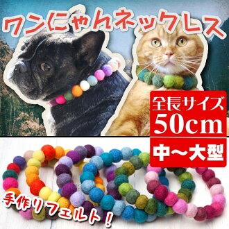 [50 釐米] ★ 狗項圈和貓鋌 ★ 手工感覺 ! 一個在貓我狗貓項鍊手工製作彩色皮革狗狗貓貓