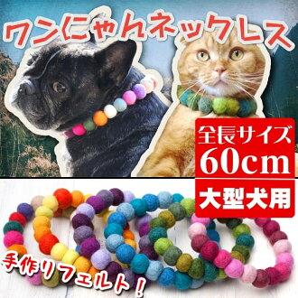 [60 釐米] 手工製作的感覺! 一個在貓我狗貓項鍊手工顏色的狗狗貓貓