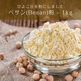 ベサン粉 Gram Flour (Besan)【1kgパック】 / Ambika(アンビカ) スパイス カレー アジアン食品 エスニック食材