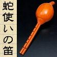 プーンギー 蛇使いの笛 | 【送料無料&レビューで300円クーポン進呈】 インド 楽器 管楽器 民族楽器 アジア エスニック