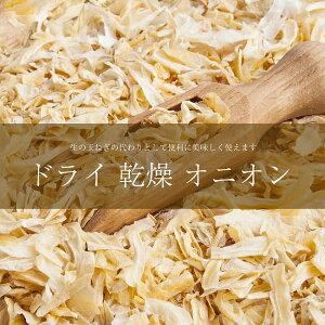 乾燥玉ねぎ ドライオニオン Dry Onion【500gパック】 / 乾燥オニオン Ambika(アンビカ) インド スパイス カレー アジアン食品 エスニック食材